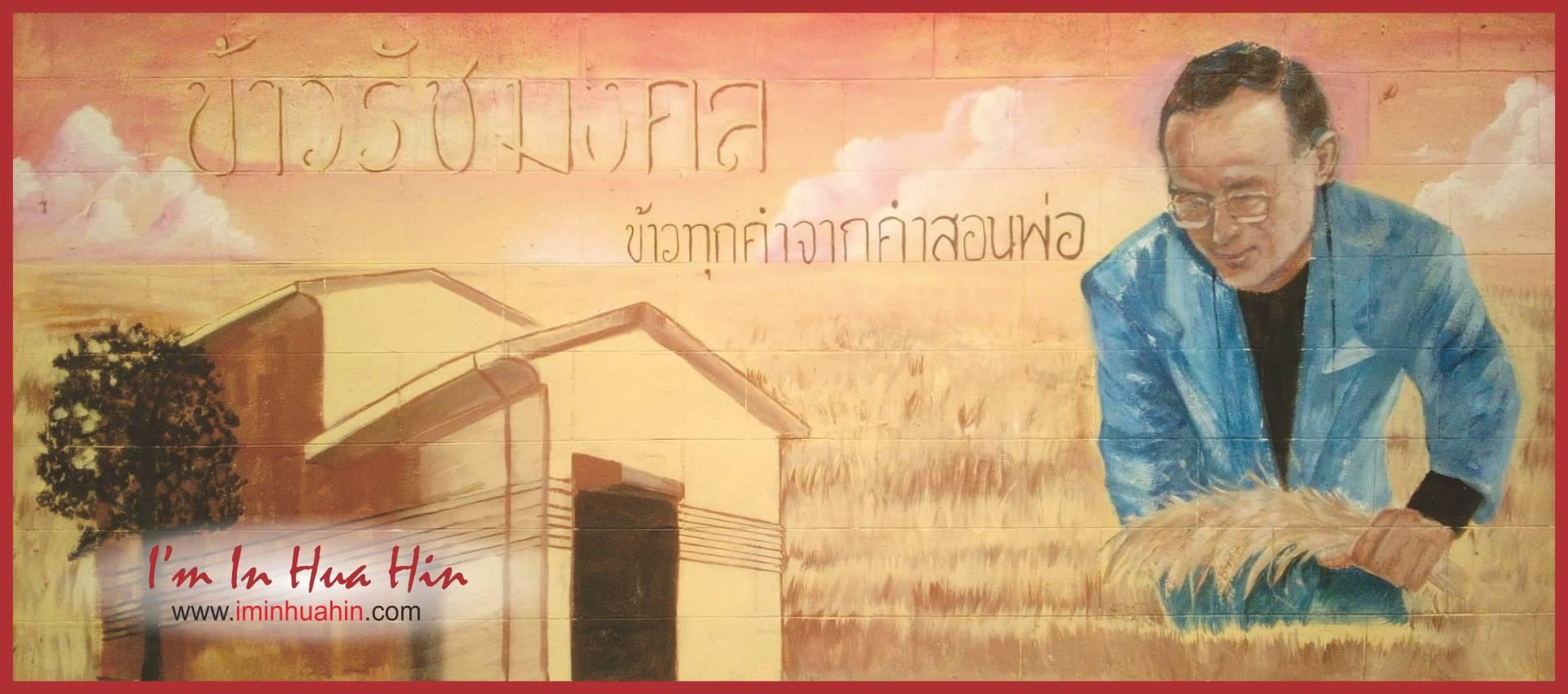beautiful and inspiring painting of HM King Bhumibol Adulyadej, Rama IX of the Chakri Dynasty